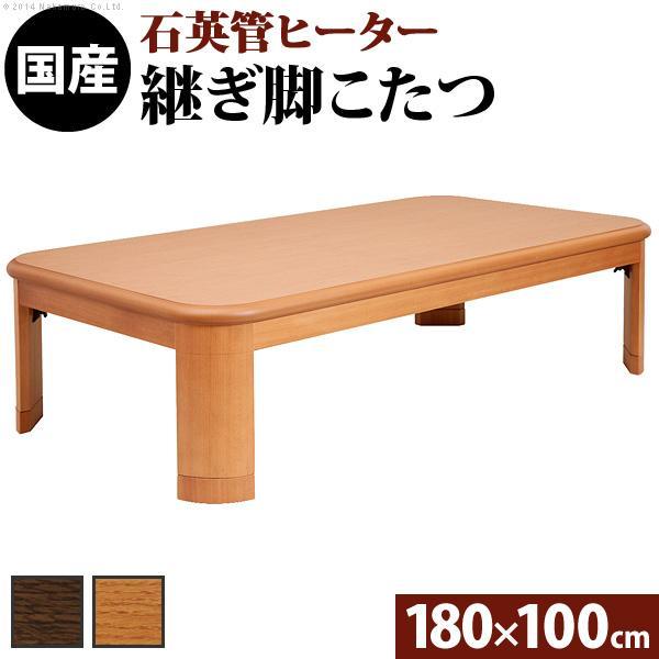 楢 ラウンド 折りたたみ式こたつテーブル リラ 180×100 長方形
