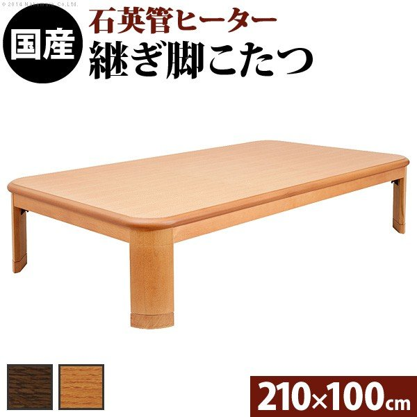 楢 ラウンド 折りたたみ式こたつテーブル リラ 210×100 長方形