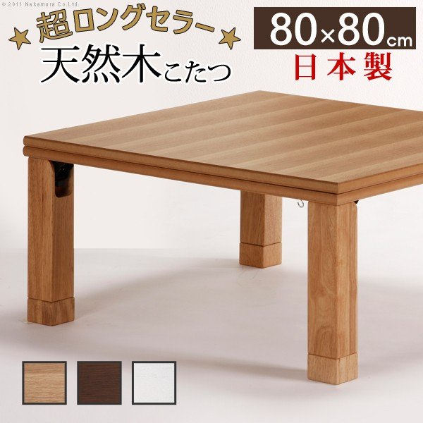 国産 折りたたみ式こたつテーブル ローリエ 80x80 正方形