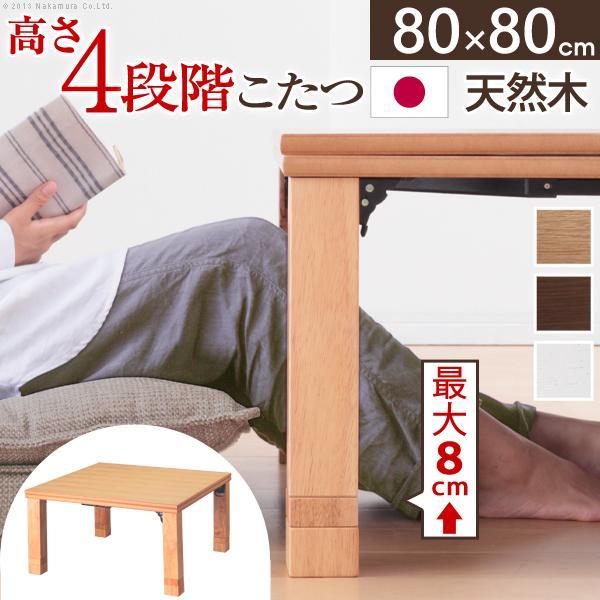 折りたたみ式こたつテーブル 正方形 日本製 高さ4段階調節  フラットローリエ 80×80