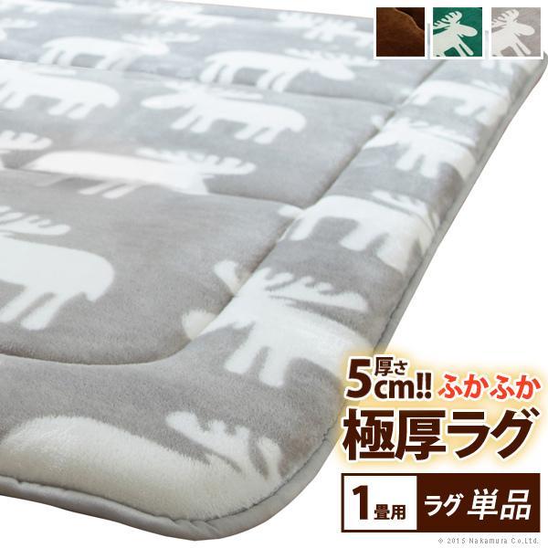 ふかふか極厚ラグ ミューク単品カバー1畳 厚手 床暖房対応
