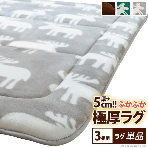 ふかふか極厚ラグ ミューク単品カバー3畳 厚手 床暖房対応