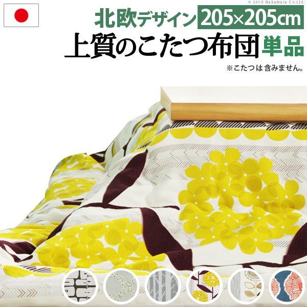 日本製厚手カーテン生地の北欧柄こたつ布団 〔ナチュール〕 205x205cm 正方形