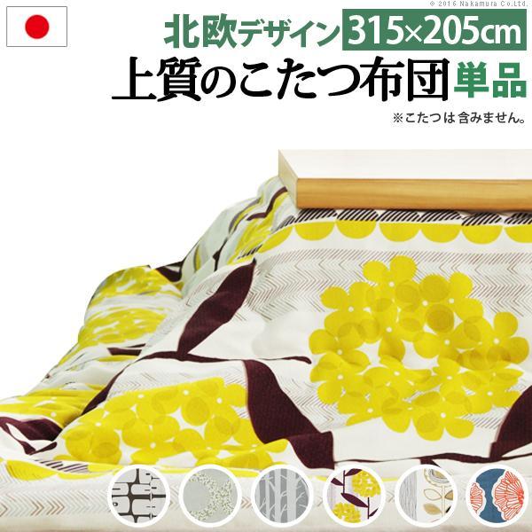 日本製厚手カーテン生地の北欧柄こたつ布団 〔ナチュール〕 315x205cm 長方形