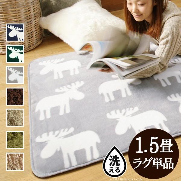 ラグ カーペット 1.5畳 185x130 北欧 ホットカーペット対応 マット 洗える 床暖房対応 7柄 モリス