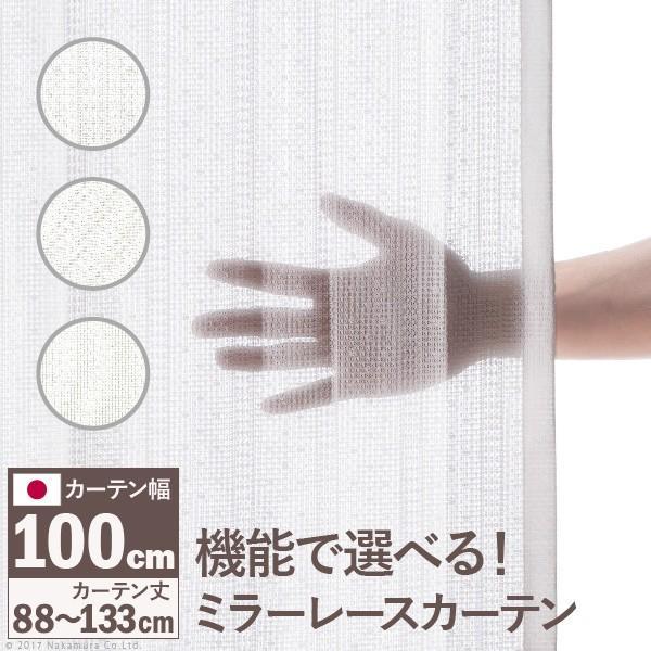 多機能ミラーレースカーテン 幅100cm 丈88~133cm ドレープカーテン 防炎 遮熱 アレルブロック 丸洗い 日本製 ホワイト 33101097