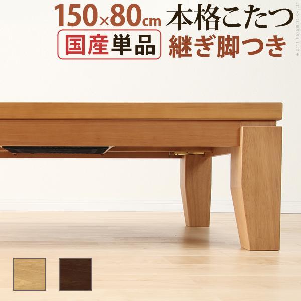 こたつ ディレット 150×80 長方形 コタツ こたつテーブル ローテーブル