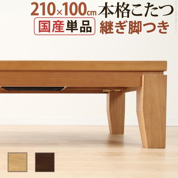 こたつ ディレット 210×100 長方形 コタツ こたつテーブル ローテーブル