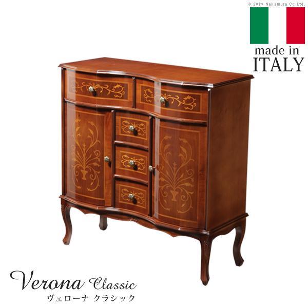 イタリア 家具 ヴェローナクラシック リビングキャビネット 猫脚 輸入家具 アンティーク風 ブラウン おしゃれ 高級感 エレガント 天然木