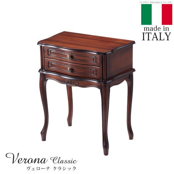 イタリア 家具 ヴェローナクラシック サイドチェスト2段 輸入家具 アンティーク風 猫脚 ブラウン おしゃれ 高級感 エレガント 天然木