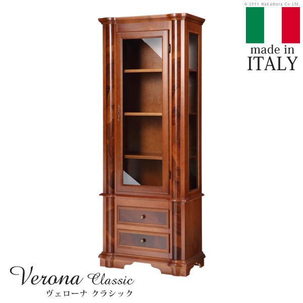 イタリア 家具 ヴェローナクラシック ガラスキャビネット 輸入家具 アンティーク風 ブラウン おしゃれ 高級感 エレガント 天然木