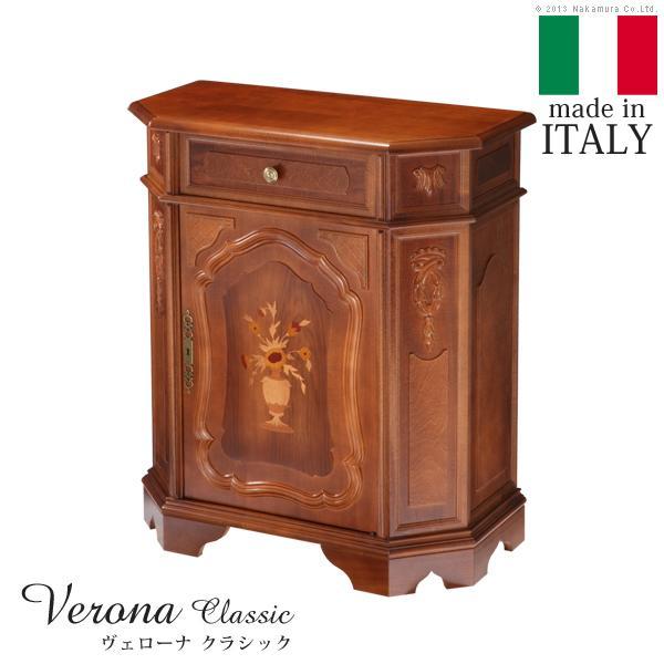 イタリア 家具 ヴェローナクラシック サイドボード 幅80cm 輸入家具 アンティーク風 ブラウン おしゃれ 高級感 エレガント 天然木