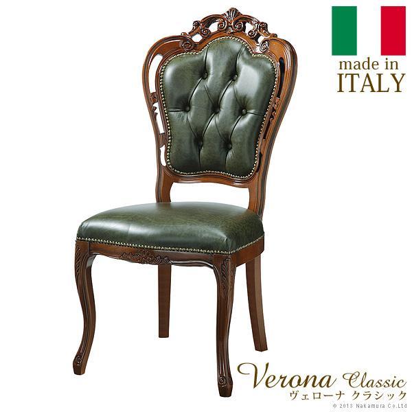 イタリア 家具 ヴェローナクラシック 革張りダイニングチェア 猫脚 輸入家具 椅子 イス チェア アンティーク風 ブラウン おしゃれ 高級感 エレガント 天然木
