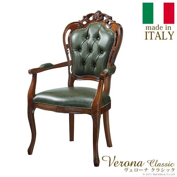 イタリア 家具 ヴェローナクラシック 革張り肘付きチェア 猫脚 輸入家具 椅子 イス チェア アンティーク風 ブラウン おしゃれ 高級感 エレガント 天然木