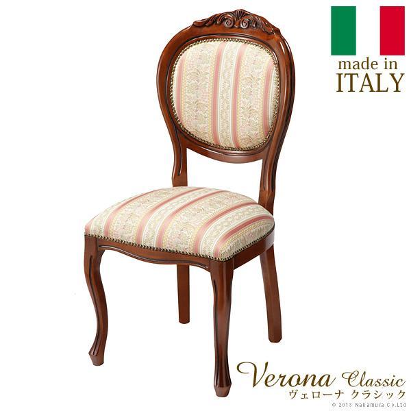 イタリア 家具 ヴェローナクラシック ダイニングチェア 猫脚 輸入家具 椅子 イス チェア アンティーク風 ブラウン おしゃれ 高級感 エレガント 天然木