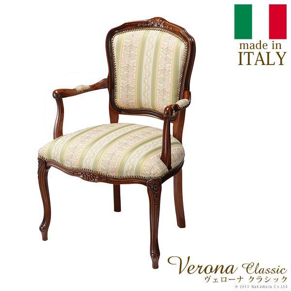 イタリア 家具 ヴェローナクラシック アームチェア 猫脚 輸入家具 椅子 イス チェア アンティーク風 ブラウン おしゃれ 高級感 エレガント 天然木