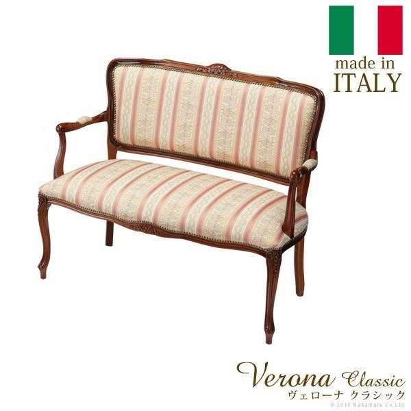 イタリア 家具 ヴェローナクラシック ラブチェア 猫脚 輸入家具 椅子 イス チェア アンティーク風 ブラウン おしゃれ 高級感 エレガント 天然木