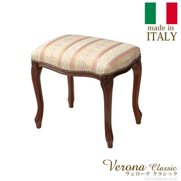 イタリア 家具 ヴェローナクラシック スツール 猫脚 輸入家具 椅子 イス チェア アンティーク風 ブラウン おしゃれ 高級感 エレガント 天然木