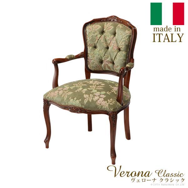 イタリア 家具 ヴェローナクラシック 金華山アームチェア(1人掛け) 猫脚 輸入家具 椅子 イス アンティーク風 ブラウン おしゃれ 高級感 エレガント 天然木