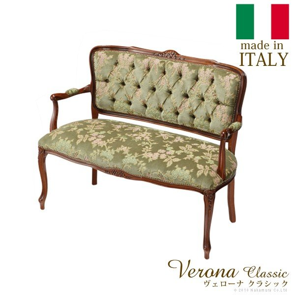 イタリア 家具 ヴェローナクラシック 金華山アームチェア(2人掛け) 猫脚 輸入家具 椅子 イス アンティーク風 ブラウン おしゃれ 高級感 エレガント 天然木
