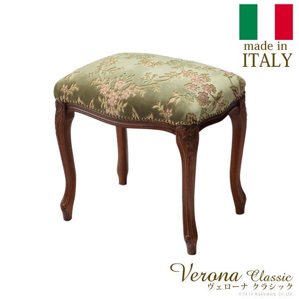 イタリア 家具 ヴェローナクラシック 金華山スツール 猫脚 輸入家具 椅子 イス チェア アンティーク風 ブラウン おしゃれ 高級感 エレガント 天然木