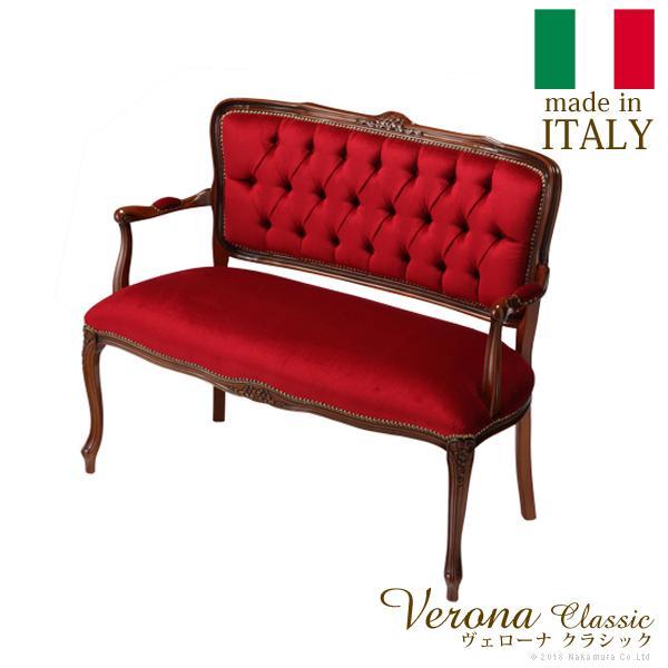 イタリア 家具 ヴェローナクラシック アームチェア(2人掛け) 猫脚 輸入家具 椅子 イス チェア アンティーク風 ブラウン おしゃれ 高級感 エレガント 天然木