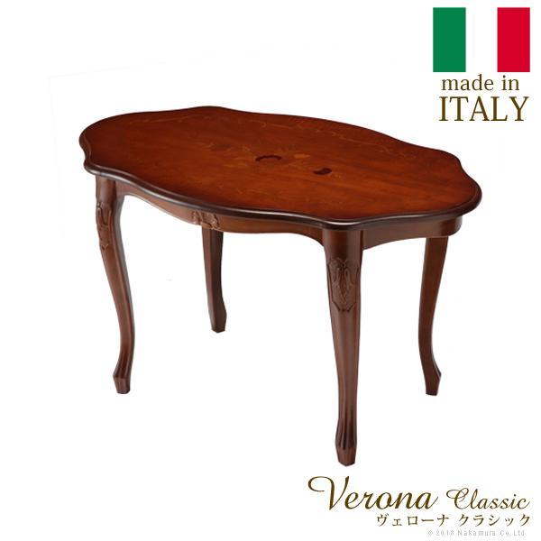 イタリア 家具 ヴェローナクラシック コーヒーテーブル 幅78cm 猫脚 輸入家具 テーブル アンティーク風 ブラウン おしゃれ 高級感 エレガント 天然木