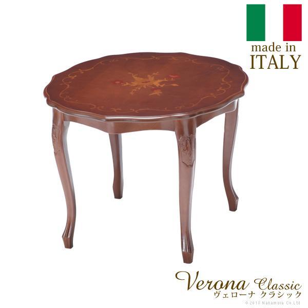 イタリア 家具 ヴェローナクラシック センターテーブル 幅59cm 猫脚 輸入家具 テーブル アンティーク風 ブラウン おしゃれ 高級感 エレガント 天然木
