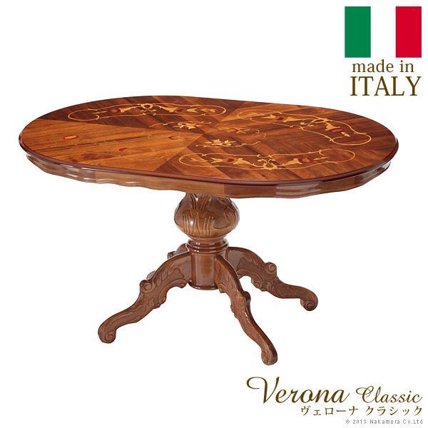 イタリア 家具 ヴェローナクラシック ダイニングテーブル 幅135cm 輸入家具 テーブル アンティーク風 ブラウン おしゃれ 高級感 エレガント 天然木