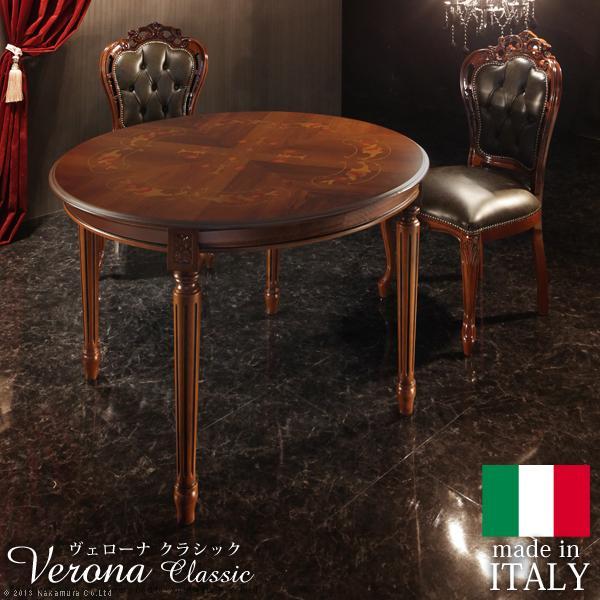 イタリア 家具 ヴェローナクラシック ダイニングテーブル 幅110cm 輸入家具 テーブル アンティーク風 ブラウン おしゃれ 高級感 エレガント 天然木