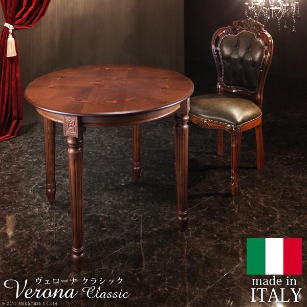 イタリア 家具 ヴェローナクラシック ダイニングテーブル 幅90cm 輸入家具 テーブル アンティーク風 ブラウン おしゃれ 高級感 エレガント 天然木