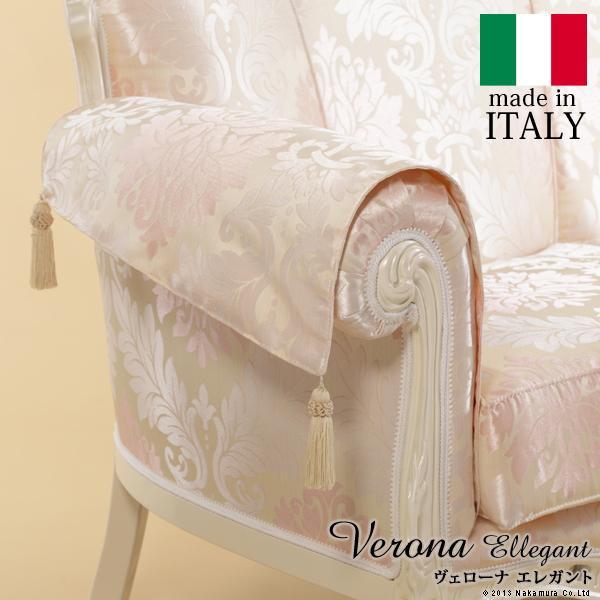 イタリア 家具 ヴェローナエレガント 肘カバー2枚組 輸入家具 アンティーク風雑貨 おしゃれ 高級感 エレガント