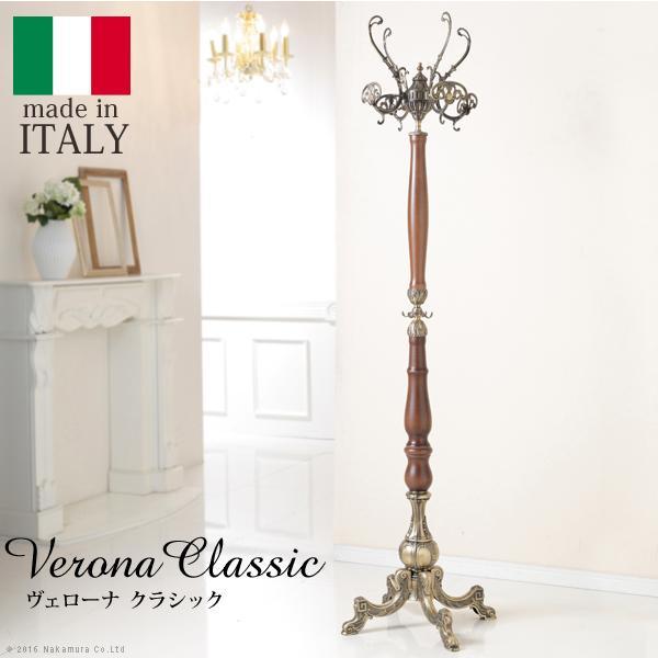 イタリア 家具 ヴェローナクラシックウッドコートハンガー 玄関収納 ハンガースタンド 洋服掛け カバン掛け アンティーク風 おしゃれ 高級感 エレガント