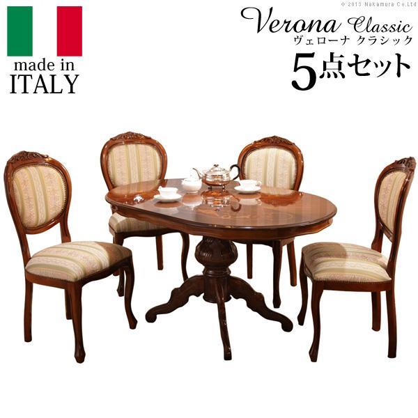 イタリア 家具 ヴェローナクラシック ダイニング5点セット(テーブル幅135cm+チェア4脚) テーブル 椅子 猫脚 アンティーク風 おしゃれ 高級感 エレガント