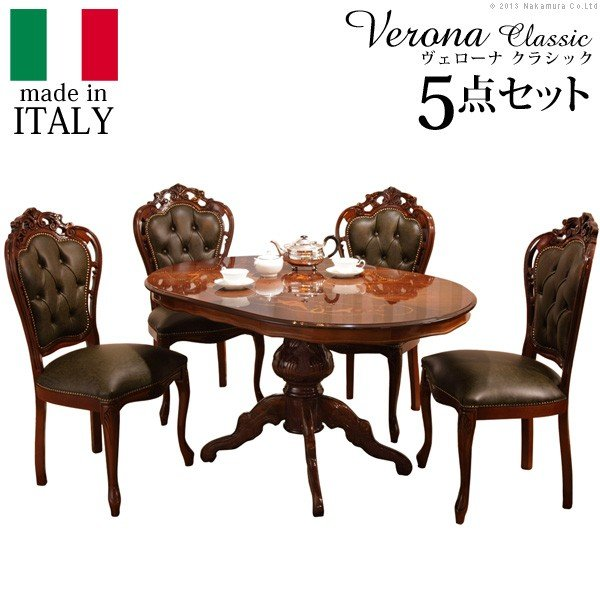 イタリア 家具 ヴェローナクラシック ダイニング5点セット(テーブル幅135cm+革張りチェア4脚) テーブル 椅子 猫脚 アンティーク風 おしゃれ 高級感 エレガント
