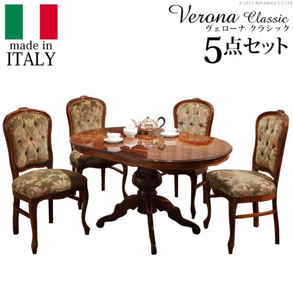 イタリア 家具 ヴェローナクラシック ダイニング5点セット(テーブル幅135cm+金華山チェア4脚) テーブル 椅子 猫脚 アンティーク風 おしゃれ 高級感 エレガント