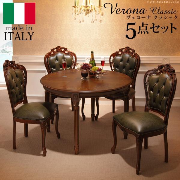 イタリア 家具 ヴェローナクラシック ダイニング5点セット(テーブル幅110cm+革張りチェア4脚) テーブル 椅子 猫脚 アンティーク風 おしゃれ 高級感 エレガント