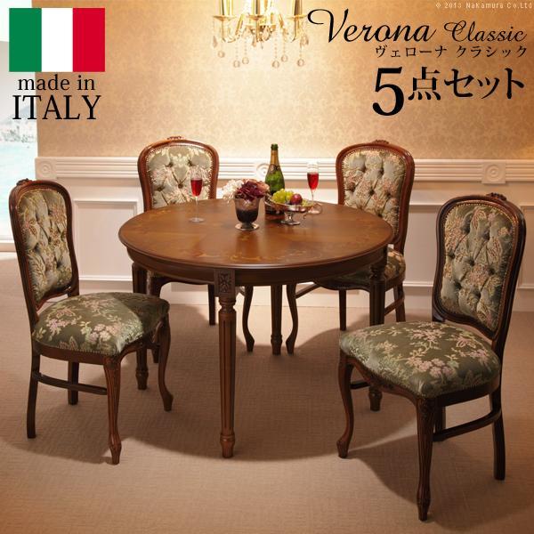 イタリア 家具 ヴェローナクラシック ダイニング5点セット(テーブル幅110cm+金華山チェア4脚) テーブル 椅子 猫脚 アンティーク風 おしゃれ 高級感 エレガント