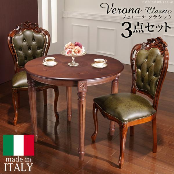 ヴェローナ クラシック ダイニング3点セット(テーブル幅90cm+革張りチェア2脚)