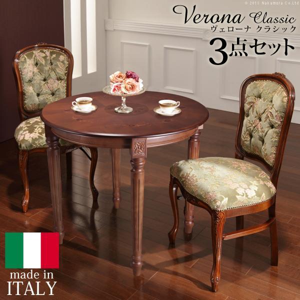 イタリア 家具 ヴェローナクラシック ダイニング3点セット(テーブル幅90cm+金華山チェア2脚) テーブル 椅子 猫脚 アンティーク風 おしゃれ 高級感 エレガント