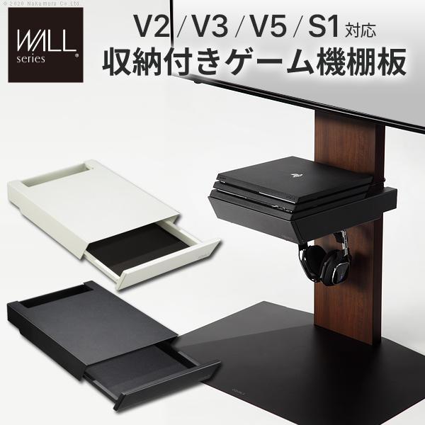 WALLインテリアテレビスタンドV3・V2・S1対応 収納付きゲーム機棚板 PS4Pro PS4 テレビ台 部品 パーツ 引出し スチール製 WALLオプション d0500024