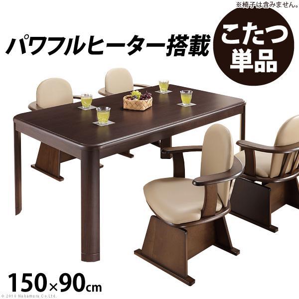こたつ 長方形 ダイニングテーブル 人感センサー・高さ調節機能付き ダイニングこたつ 〔アコード〕 150x90cm こたつ本体のみ