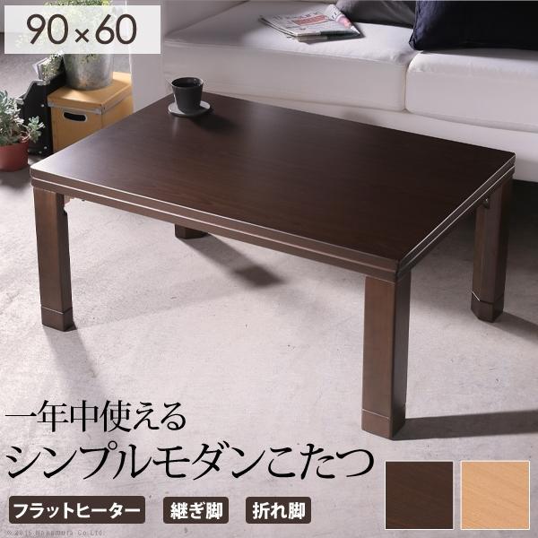 こたつ テーブル 折りたたみ式 スクエアこたつ バルト90x60