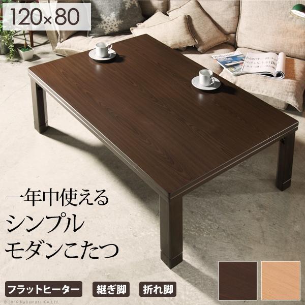 こたつ テーブル 折りたたみ式 スクエアこたつ バルト120x80