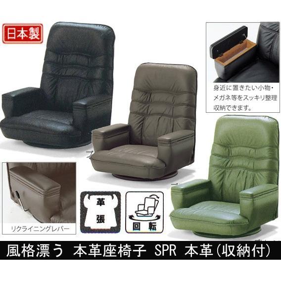 本革座椅子 SPR 本革 収納付 光製作所 座360度回転式 ガスシリンダー式背リクライニング機能 敬老の日 父の日 母の日 日本製