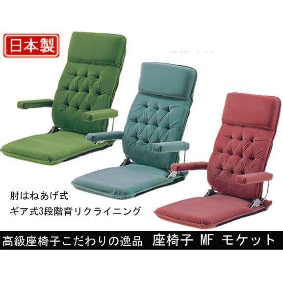 座椅子 MFモケット 光製作所 布張り 肘はねあげ式 ギヤ式3段階背リクライニング機能 敬老の日 父の日 母の日 日本製 日本製