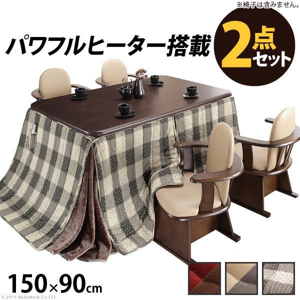ダイニングこたつ 長方形 テーブル パワフルヒーター 高さ調節機能付き アコード150x90+専用省スペース布団 2点セット 布団 ターンアップ