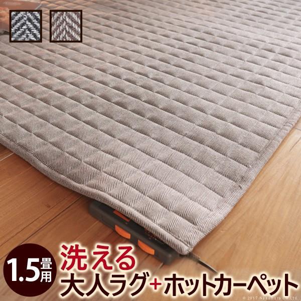ヘリンボーンホットカーペット・カバー フランクリン 1.5畳(185x130cm)+ホットカーペット本体セット 洗える