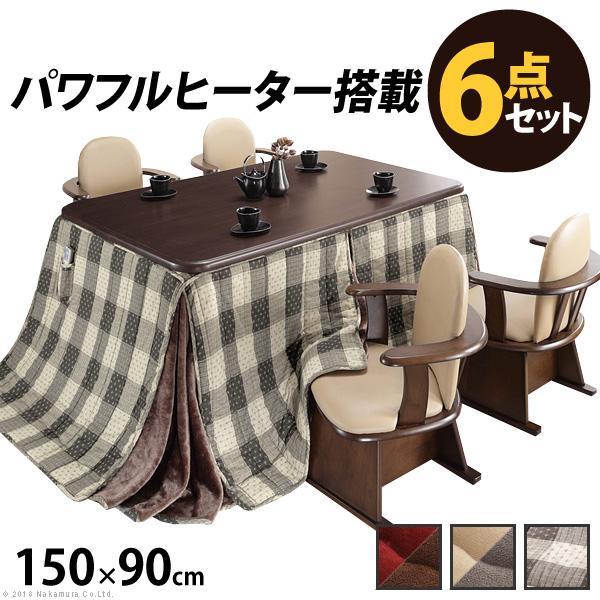 こたつ 長方形 テーブル 人感センサー・高さ調節機能付き ダイニングこたつ 〔アコード〕 150x90cm 6点セット(こたつ+掛布団+肘付回転椅子4脚)