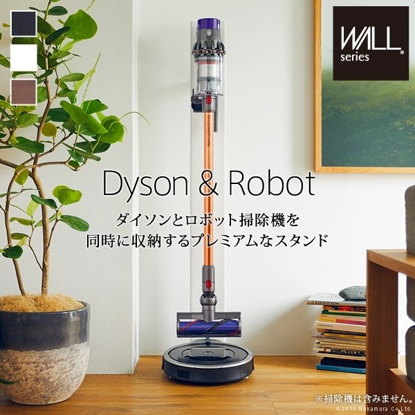 WALLクリーナースタンドV3 ロボット掃除機設置機能付き オプションツール収納棚板付き ダイソン dyson コードレス スティッククリーナースタンド